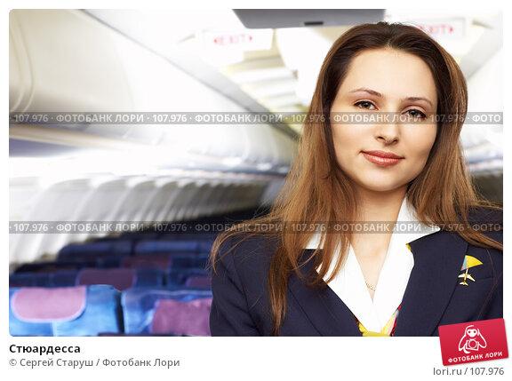 Стюардесса, фото № 107976, снято 8 февраля 2007 г. (c) Сергей Старуш / Фотобанк Лори