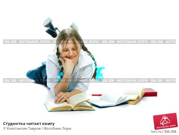 Студентка читает книгу, фото № 306308, снято 19 июля 2007 г. (c) Константин Тавров / Фотобанк Лори