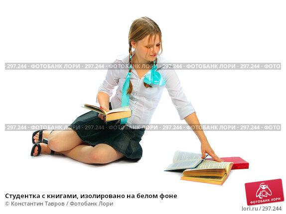 Студентка с книгами, изолировано на белом фоне, фото № 297244, снято 19 июля 2007 г. (c) Константин Тавров / Фотобанк Лори