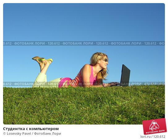 Студентка с компьютером, фото № 120612, снято 20 августа 2005 г. (c) Losevsky Pavel / Фотобанк Лори