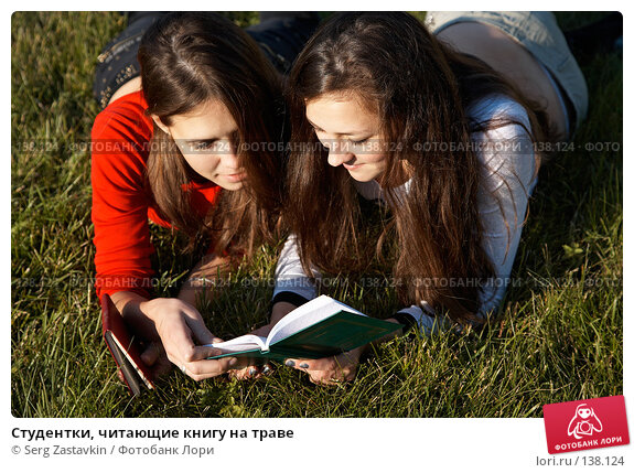 Студентки, читающие книгу на траве, фото № 138124, снято 23 сентября 2006 г. (c) Serg Zastavkin / Фотобанк Лори