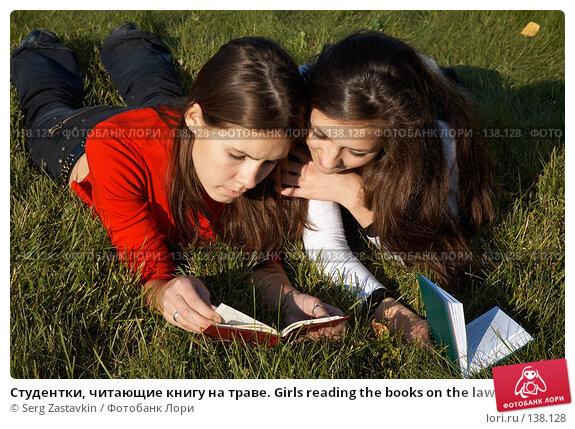 Студентки, читающие книгу на траве. Girls reading the books on the lawn, фото № 138128, снято 23 сентября 2006 г. (c) Serg Zastavkin / Фотобанк Лори