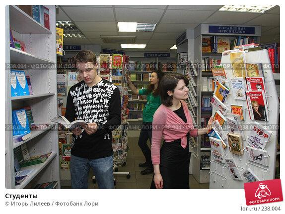 Студенты, фото № 238004, снято 25 марта 2008 г. (c) Игорь Лилеев / Фотобанк Лори