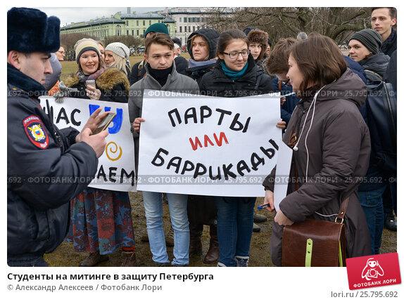 Студенты на митинге в защиту Петербурга, эксклюзивное фото № 25795692, снято 18 марта 2017 г. (c) Александр Алексеев / Фотобанк Лори