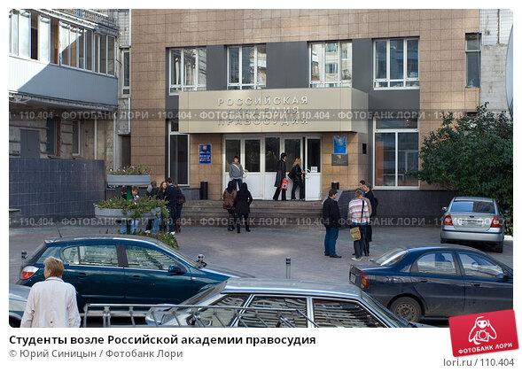 Студенты возле Российской академии правосудия, фото № 110404, снято 26 сентября 2007 г. (c) Юрий Синицын / Фотобанк Лори