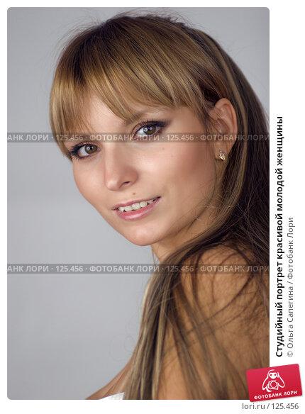 Студийный портрет красивой молодой женщины, фото № 125456, снято 13 ноября 2007 г. (c) Ольга Сапегина / Фотобанк Лори