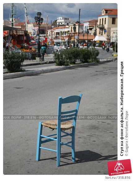 Стул на фоне асфальта. Набережная. Греция, фото № 318816, снято 12 марта 2008 г. (c) Gagara / Фотобанк Лори