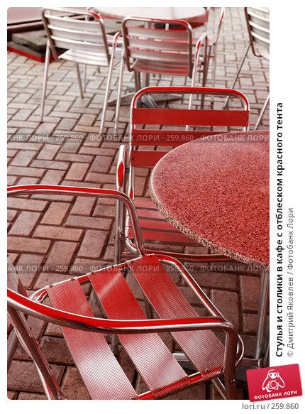 Стулья и столики в кафе с отблеском красного тента, фото № 259860, снято 13 апреля 2008 г. (c) Дмитрий Яковлев / Фотобанк Лори