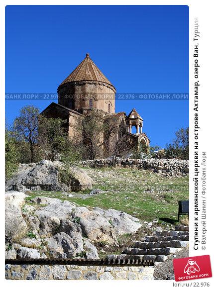 Ступени к армянской церкви на острове Ахтамар, озеро Ван, Турция, фото № 22976, снято 3 ноября 2006 г. (c) Валерий Шанин / Фотобанк Лори