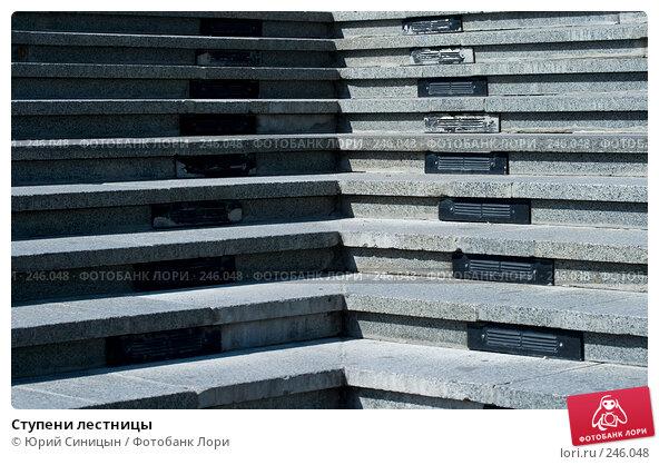 Ступени лестницы, фото № 246048, снято 14 августа 2007 г. (c) Юрий Синицын / Фотобанк Лори