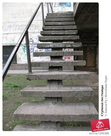 Купить «Ступени лестницы», фото № 274920, снято 1 мая 2008 г. (c) Заноза-Ру / Фотобанк Лори