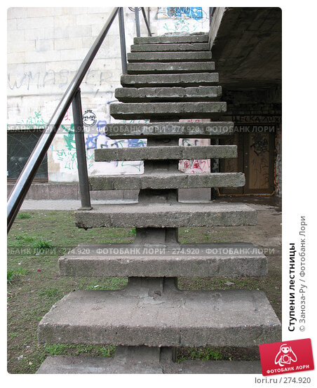 Ступени лестницы, фото № 274920, снято 1 мая 2008 г. (c) Заноза-Ру / Фотобанк Лори