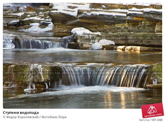 Ступени водопада, фото № 181048, снято 15 января 2008 г. (c) Федор Королевский / Фотобанк Лори