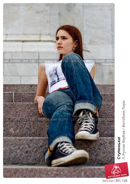 Ступеньки, фото № 301128, снято 26 мая 2008 г. (c) Руслан Якубов / Фотобанк Лори