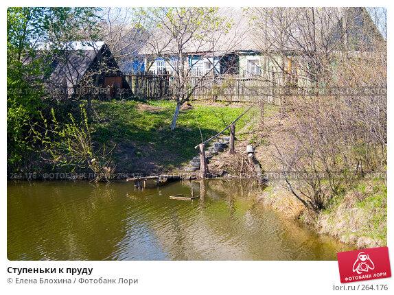 Ступеньки к пруду, фото № 264176, снято 25 апреля 2008 г. (c) Елена Блохина / Фотобанк Лори