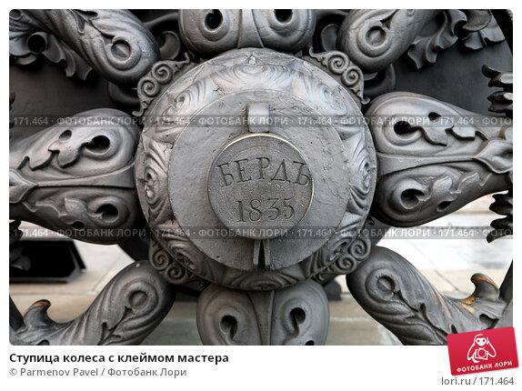 Ступица колеса с клеймом мастера, фото № 171464, снято 23 декабря 2007 г. (c) Parmenov Pavel / Фотобанк Лори
