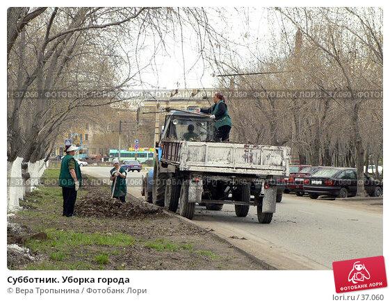Купить «Субботник. Уборка города», фото № 37060, снято 23 апреля 2007 г. (c) Вера Тропынина / Фотобанк Лори