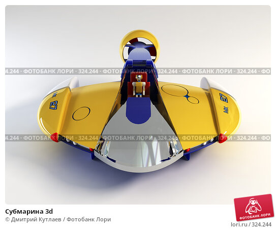 Субмарина 3d, иллюстрация № 324244 (c) Дмитрий Кутлаев / Фотобанк Лори