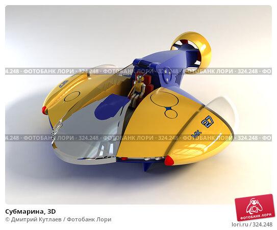 Субмарина, 3D, иллюстрация № 324248 (c) Дмитрий Кутлаев / Фотобанк Лори