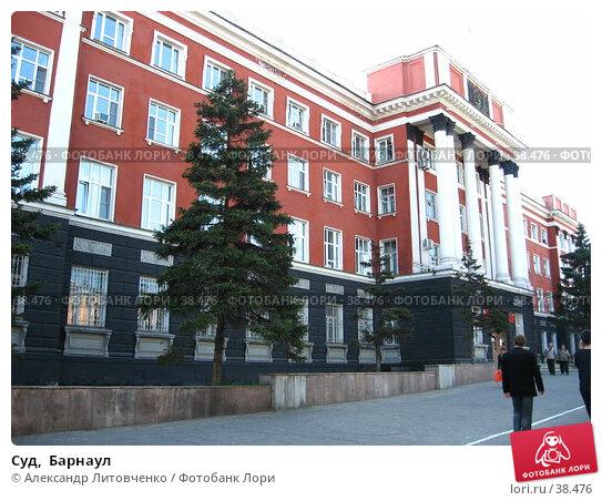 Купить «Суд,  Барнаул», фото № 38476, снято 2 мая 2007 г. (c) Александр Литовченко / Фотобанк Лори