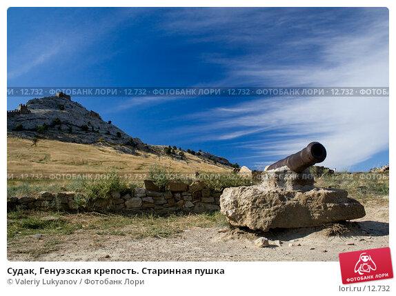Судак, Генуэзская крепость. Старинная пушка, фото № 12732, снято 11 сентября 2006 г. (c) Valeriy Lukyanov / Фотобанк Лори