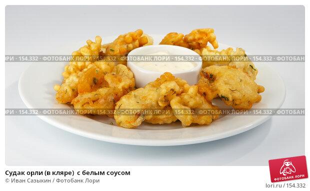 Судак орли (в кляре)  с белым соусом, фото № 154332, снято 22 октября 2006 г. (c) Иван Сазыкин / Фотобанк Лори