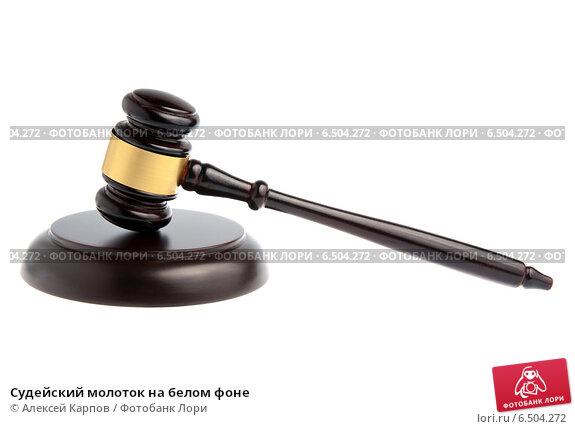 Купить «Судейский молоток на белом фоне», фото № 6504272, снято 6 октября 2014 г. (c) Алексей Карпов / Фотобанк Лори