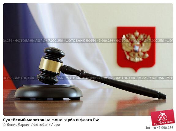 Купить «Судейский молоток на фоне герба и флага РФ», фото № 7090256, снято 6 марта 2015 г. (c) Денис Ларкин / Фотобанк Лори
