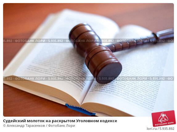 Судейский молоток на раскрытом Уголовном кодексе, эксклюзивное фото № 5935892, снято 23 мая 2014 г. (c) Александр Тарасенков / Фотобанк Лори