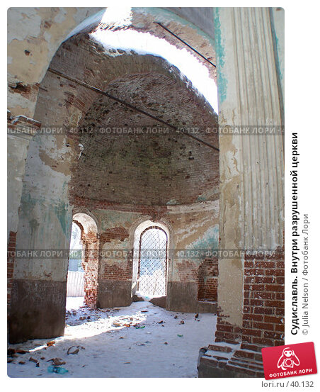 Судиславль. Внутри разрушенной церкви, фото № 40132, снято 19 января 2005 г. (c) Julia Nelson / Фотобанк Лори