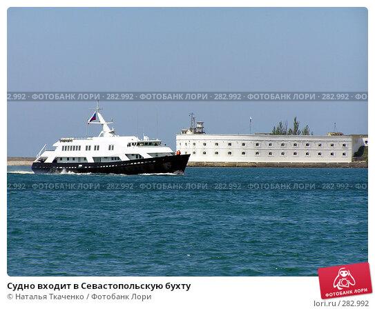 Судно входит в Севастопольскую бухту, фото № 282992, снято 27 июня 2017 г. (c) Наталья Ткаченко / Фотобанк Лори