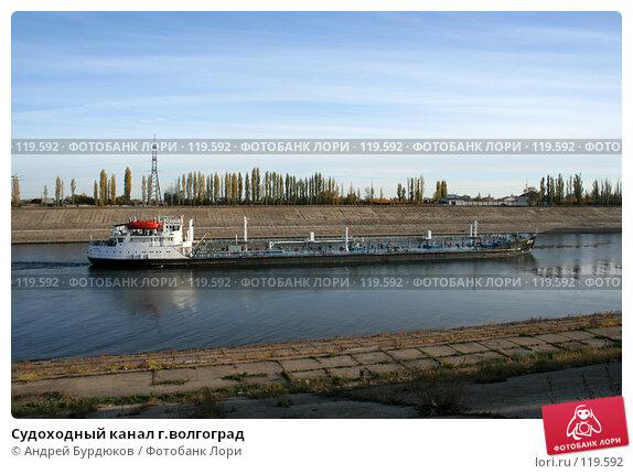 Судоходный канал г.волгоград, фото № 119592, снято 29 октября 2006 г. (c) Андрей Бурдюков / Фотобанк Лори