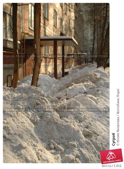 Сугроб, фото № 1012, снято 1 марта 2006 г. (c) Юлия Яковлева / Фотобанк Лори