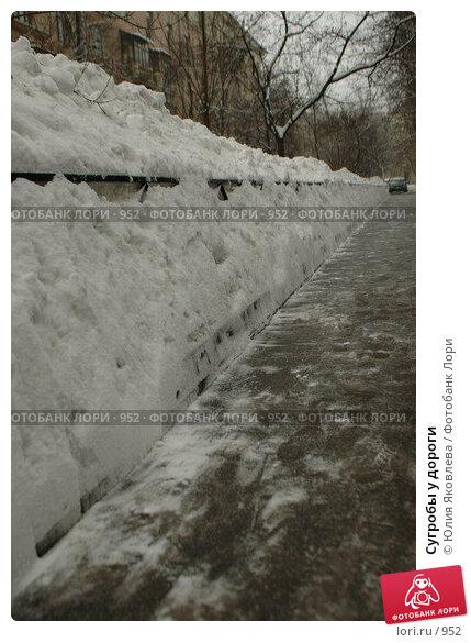 Сугробы у дороги, фото № 952, снято 23 февраля 2006 г. (c) Юлия Яковлева / Фотобанк Лори
