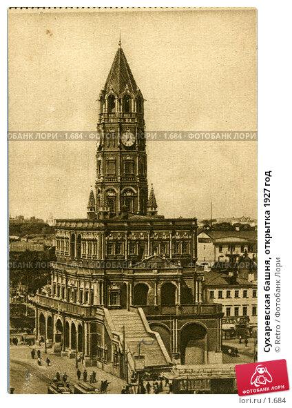 Сухаревская башня, открытка 1927 год, фото № 1684, снято 28 октября 2016 г. (c) Retro / Фотобанк Лори