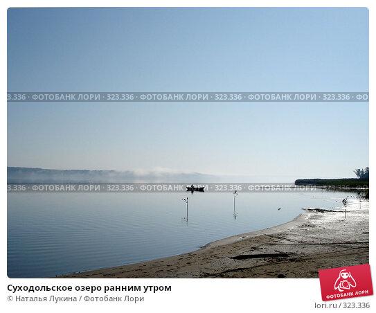 Суходольское озеро ранним утром, фото № 323336, снято 5 августа 2006 г. (c) Наталья Лукина / Фотобанк Лори