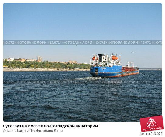 Сухогруз на Волге в волгоградской акватории, эксклюзивное фото № 13072, снято 27 сентября 2006 г. (c) Ivan I. Karpovich / Фотобанк Лори