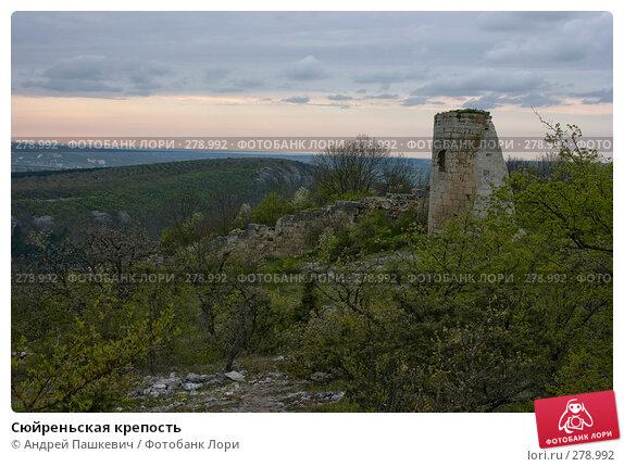 Сюйреньская крепость, фото № 278992, снято 2 мая 2007 г. (c) Андрей Пашкевич / Фотобанк Лори