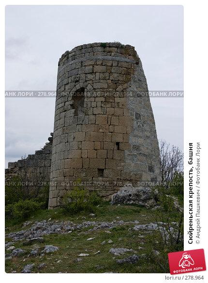 Сюйреньская крепость, башня, фото № 278964, снято 2 мая 2007 г. (c) Андрей Пашкевич / Фотобанк Лори