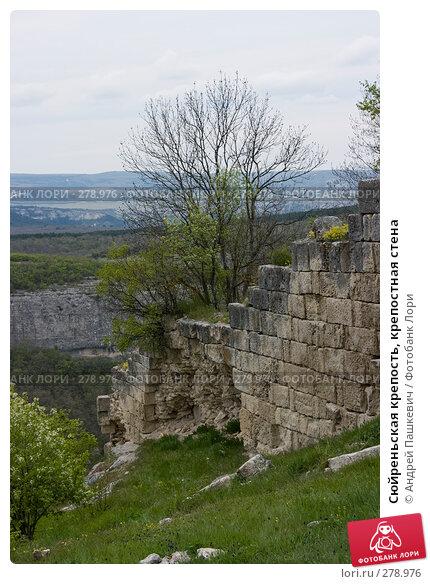 Сюйреньская крепость, крепостная стена, фото № 278976, снято 2 мая 2007 г. (c) Андрей Пашкевич / Фотобанк Лори