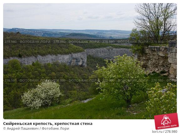 Сюйреньская крепость, крепостная стена, фото № 278980, снято 2 мая 2007 г. (c) Андрей Пашкевич / Фотобанк Лори