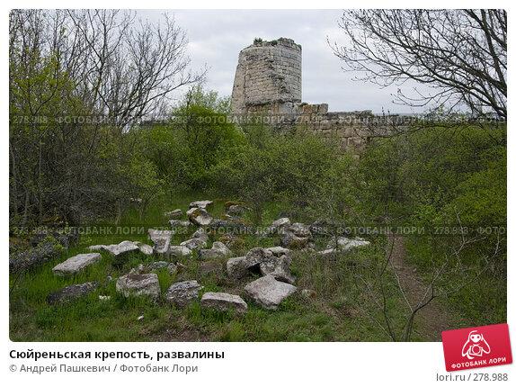 Сюйреньская крепость, развалины, фото № 278988, снято 2 мая 2007 г. (c) Андрей Пашкевич / Фотобанк Лори