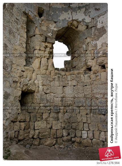 Сюйреньская крепость, внутри башни, фото № 278984, снято 2 мая 2007 г. (c) Андрей Пашкевич / Фотобанк Лори