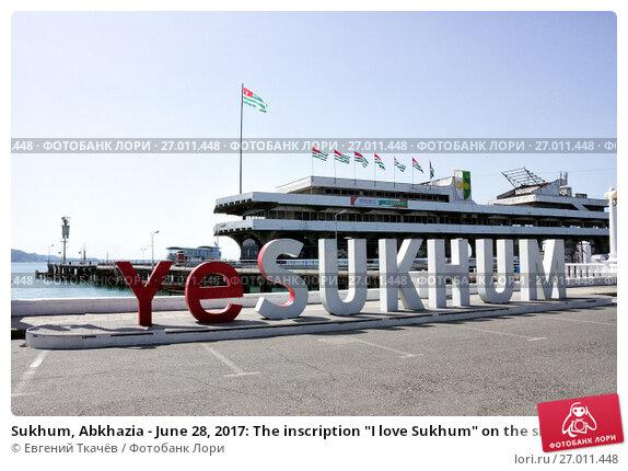 "Купить «Sukhum, Abkhazia - June 28, 2017: The inscription ""I love Sukhum"" on the shore of the sea pier», фото № 27011448, снято 28 июня 2017 г. (c) Евгений Ткачёв / Фотобанк Лори"