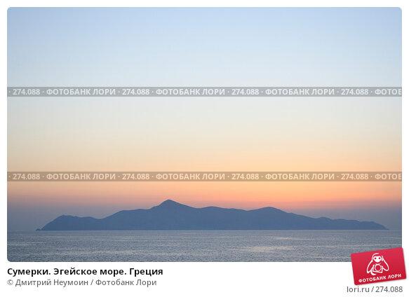 Сумерки. Эгейское море. Греция, эксклюзивное фото № 274088, снято 28 сентября 2007 г. (c) Дмитрий Неумоин / Фотобанк Лори