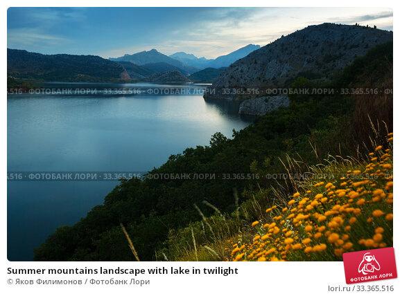 Купить «Summer mountains landscape with lake in twilight», фото № 33365516, снято 8 июля 2020 г. (c) Яков Филимонов / Фотобанк Лори