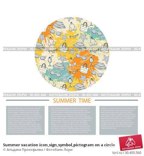 Summer vacation icon,sign,symbol,pictogram on a circle. Стоковая иллюстрация, иллюстратор Альдана Прокофьева / Фотобанк Лори