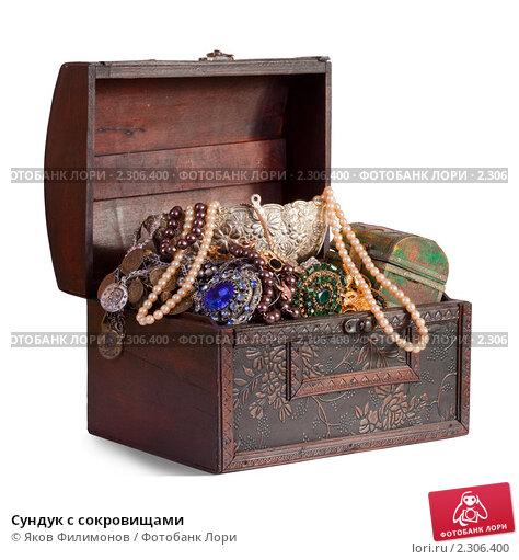 Купить «Сундук с сокровищами», фото № 2306400, снято 26 января 2011 г. (c) Яков Филимонов / Фотобанк Лори