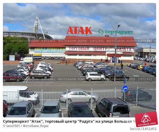 https://prv0.lori-images.net/supermarket-atak-torgovyi-tsentr-raduga-na-ulitse-0003812812-preview.jpg