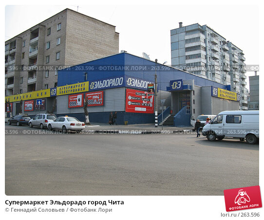 Супермаркет Эльдорадо город Чита, фото № 263596, снято 24 апреля 2008 г. (c) Геннадий Соловьев / Фотобанк Лори
